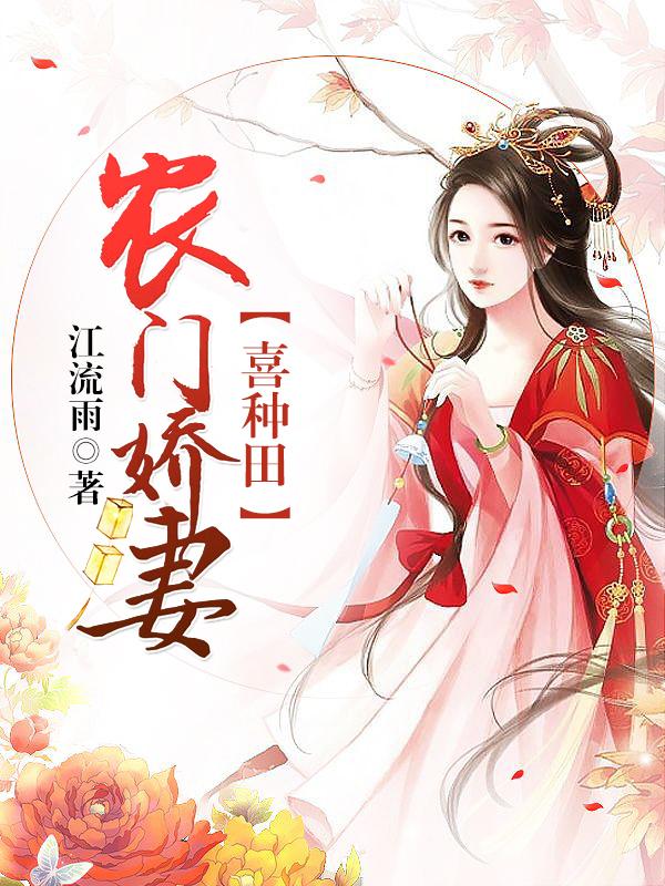 [花语书坊]江流雨小说《农门娇妻喜种田》全本在线阅读
