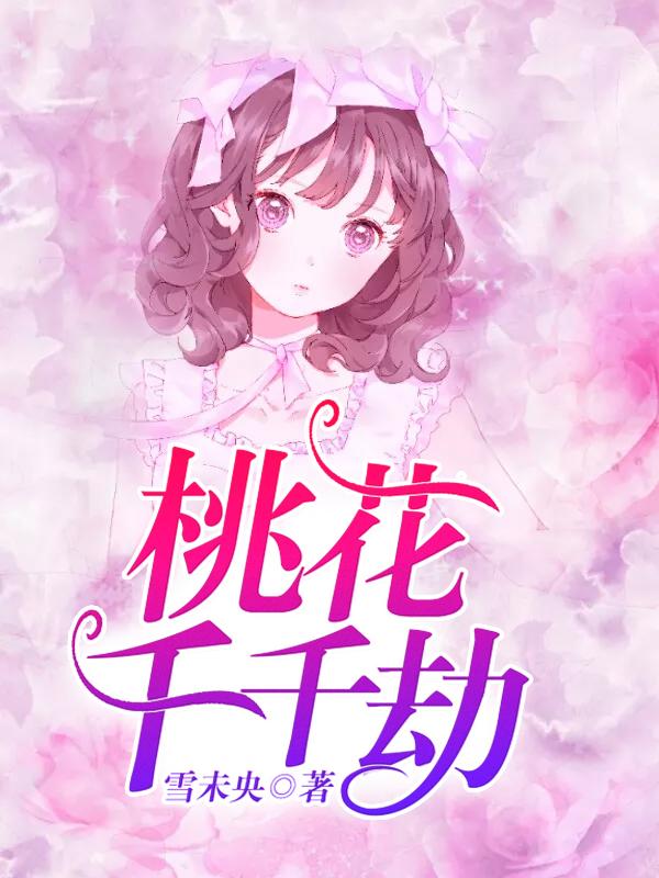 [花语书坊]雪未央小说《桃花千千劫》全本在线阅读